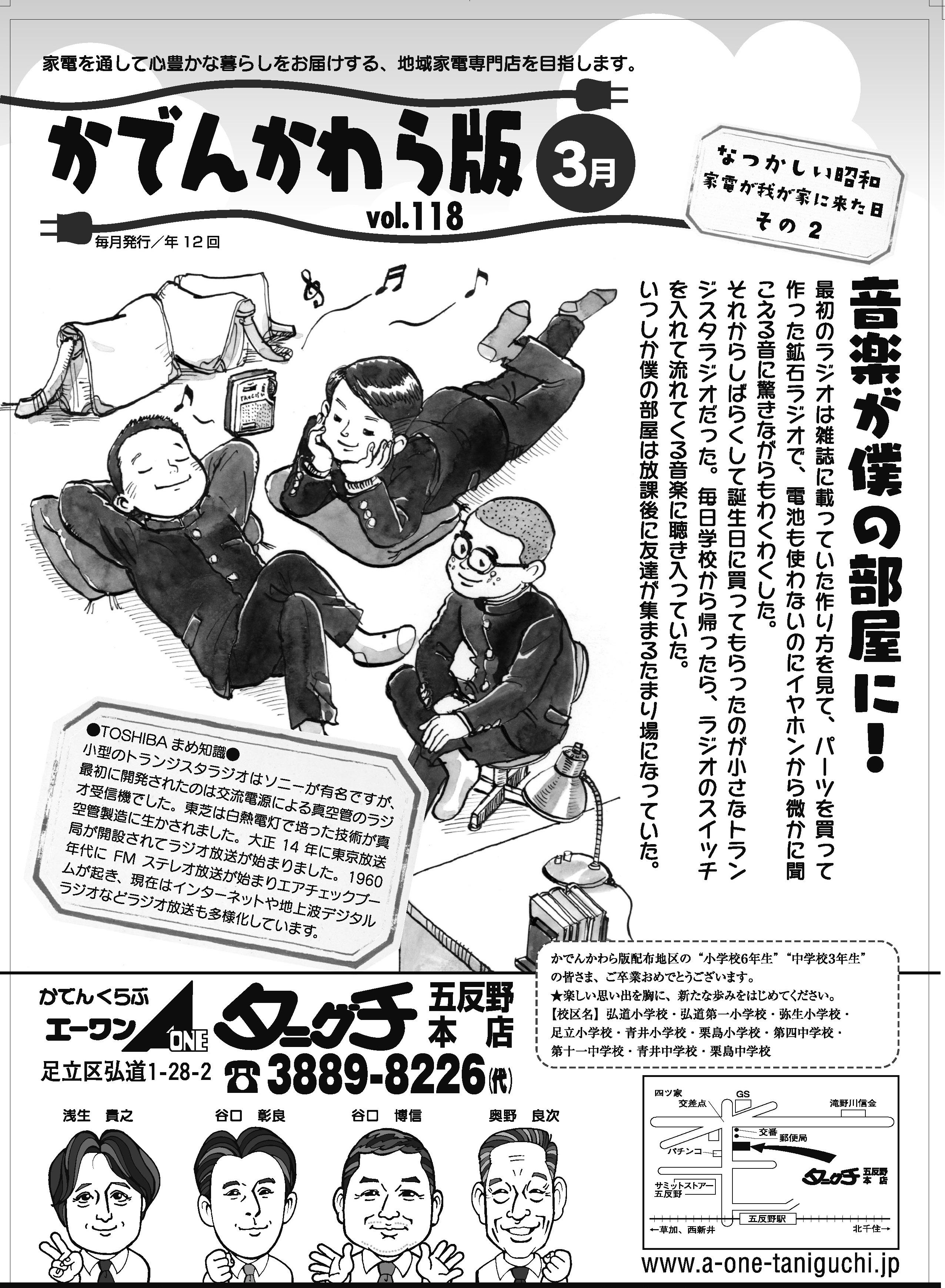 タニグチ様平成28年3月号